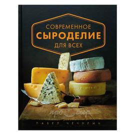"""Книга """"Современное сыроделие для всех"""", П. И. Чечулин"""