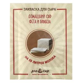 """Закваска ПроСыр """"Домашний сыр, фета и брынза"""""""